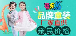 品牌童装店 厂家直供 全程扶持