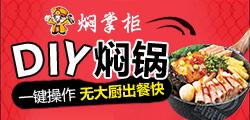 焖掌柜快餐焖锅 中央厨房 料包配送
