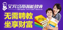 智能英语 无需经验 学生找上门