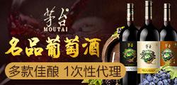 茅台葡萄酒代理 高额年终奖励!