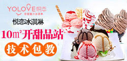 甜品冰淇淋 万元起步 操作简单