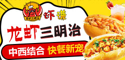 龙虾三明治 原料直供 简化操作