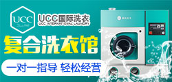 UCC国际洗衣干洗店 一店洗多样