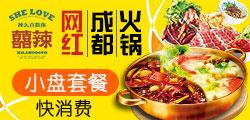 小盘菜大火锅 食尚潮流 一站服务