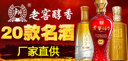瀘州名酒 酒廠直營 支持調換