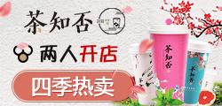 花樣營銷 幾平米開茶飲潮店