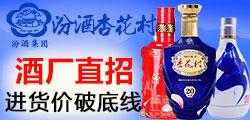 杏花村酒 裸价供货 利润狂挣