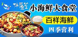 海鮮快餐 多元美食 全天熱賣