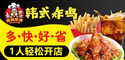 韩式炸鸡 多元化盈利 1人挣翻