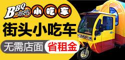 网红小吃车加盟 总部一站式帮扶