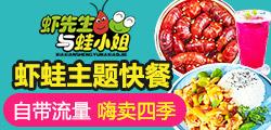 蝦蛙主題餐廳 多線接單 盈利豐