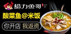 外賣王牌酸菜魚快餐 高人氣