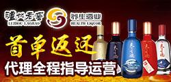 瀘州老窖天之圣液 千年古酒 創業選擇