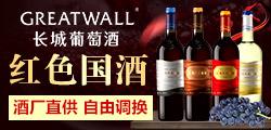 G20峰會招待紅酒 地位不可撼動