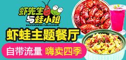 虾蛙主题餐厅 多线接单 盈利丰