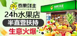 新零售+水果 無人售賣 24H營業