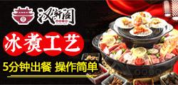 冰煮火锅 免费培训 7天开店