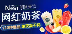 网红奶茶店 爆品多 营收强