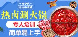熱鹵菜+老火鍋 多品類 1店多盈