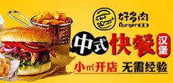 中式快餐汉堡?实操培训?包教会