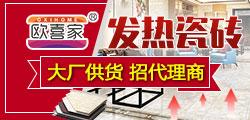 品牌發熱瓷磚 實力大廠供貨及時