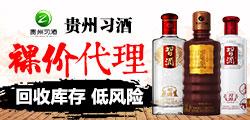 貴州習酒酒廠直供