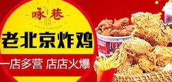 老北京美味炸雞店 2人+5㎡掙得歡
