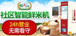 鮮米共享機 小本投資 一本多利