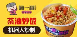 嗨一罐易拉罐茶油炒饭 10㎡开店