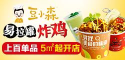 炸雞炒飯 易拉罐包裝 特色經營