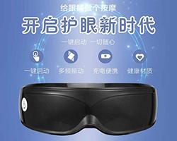 瞳康视力矫正仪电子商务加盟