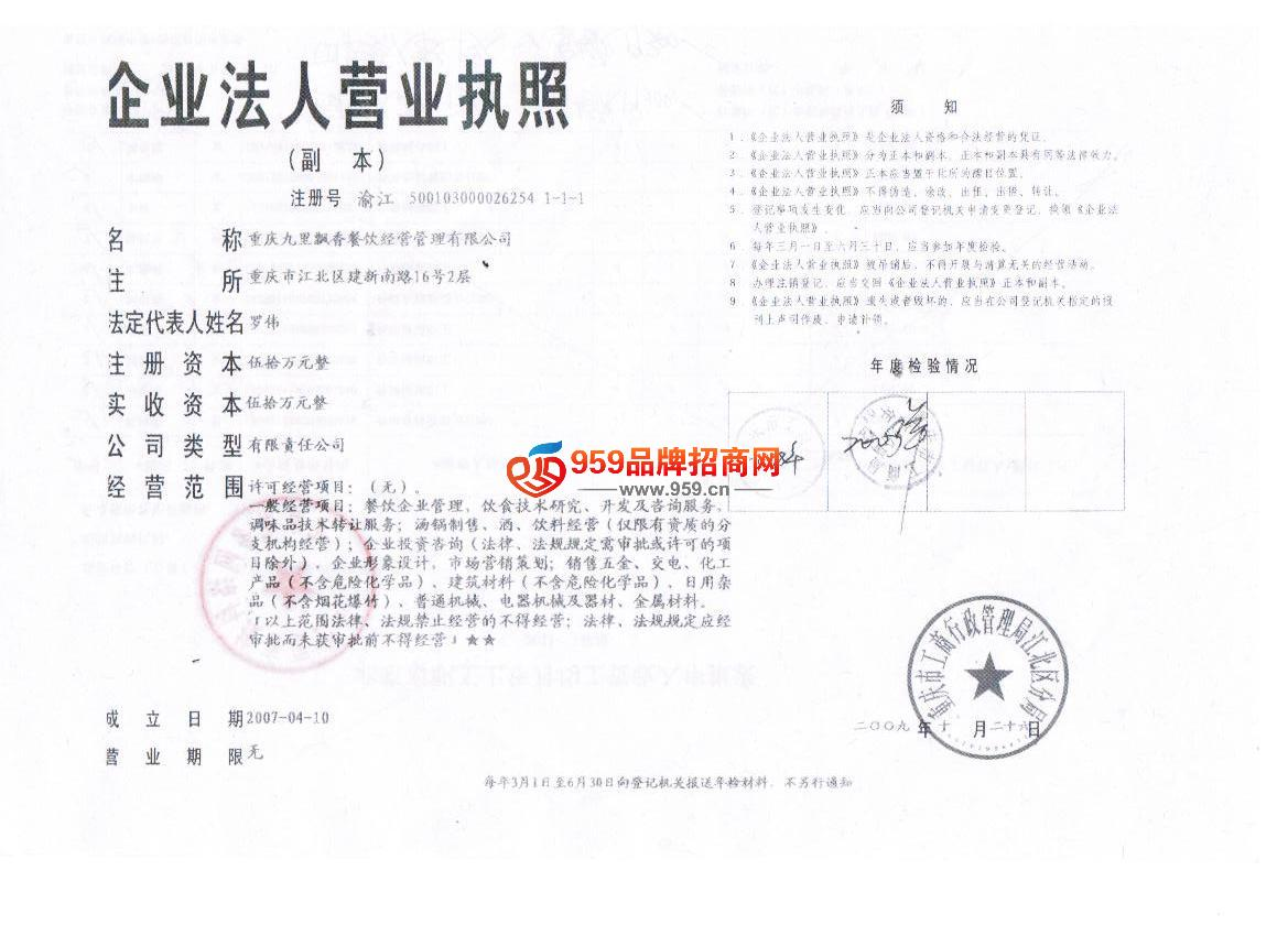 重庆九里飘香餐饮经营管理有限公司 招商加盟