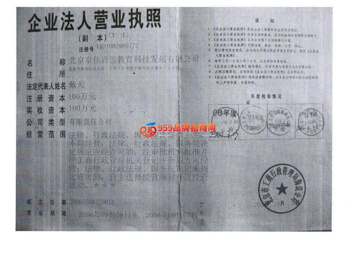 北京京佳启运教育科技发展有限公司