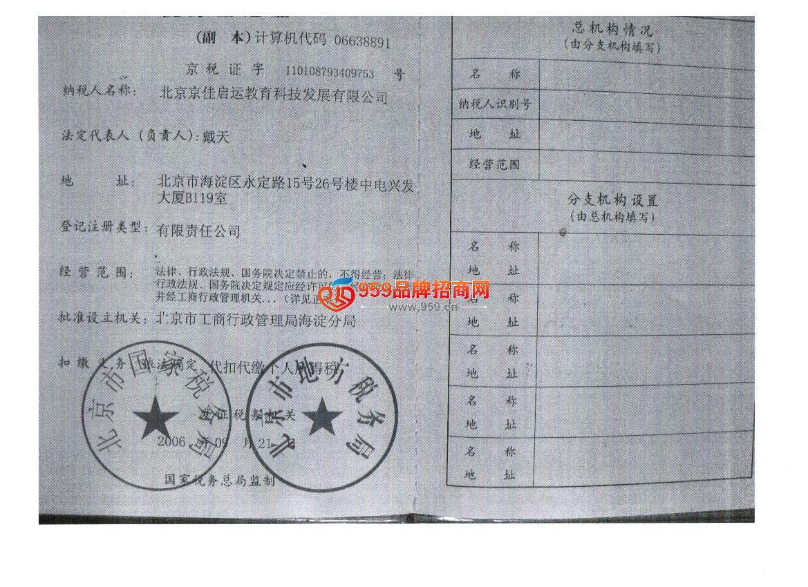 北京京佳启运教育科技发展有限公司 招商加盟