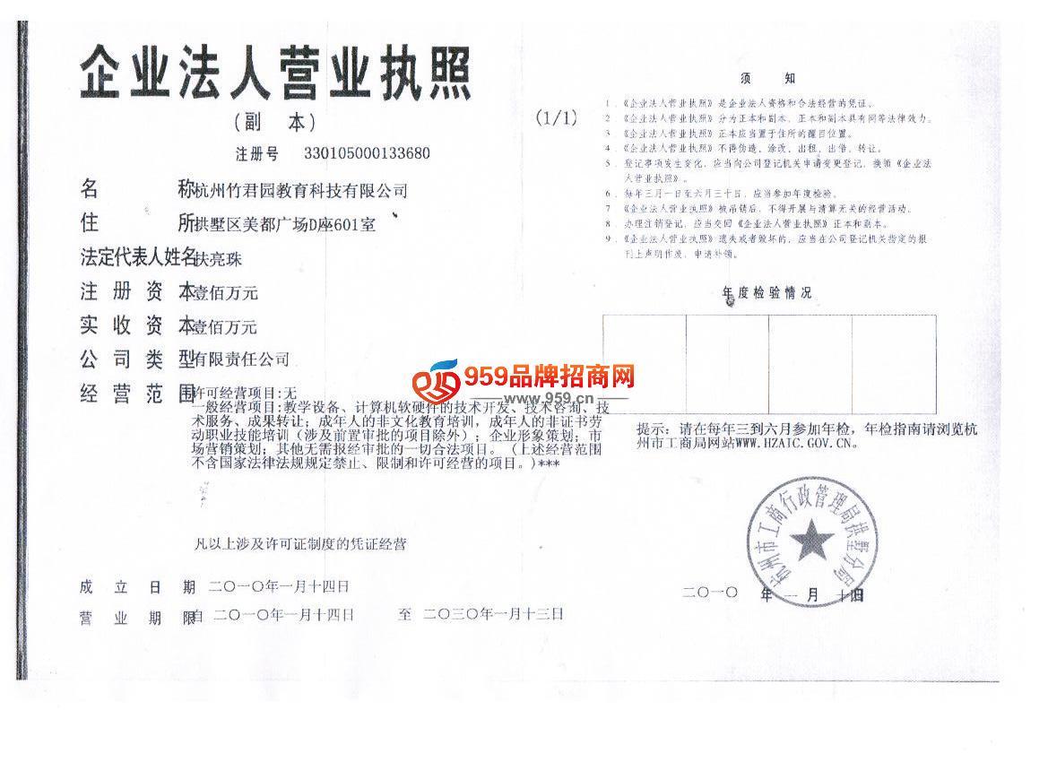 杭州竹君园教育科技有限公司 招商加盟 产品代