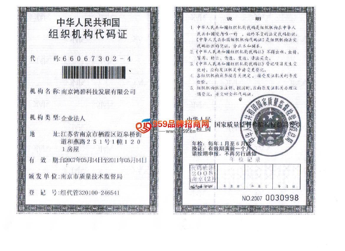 南京鸿碧科技发展有限公司 招商加盟 产品代理