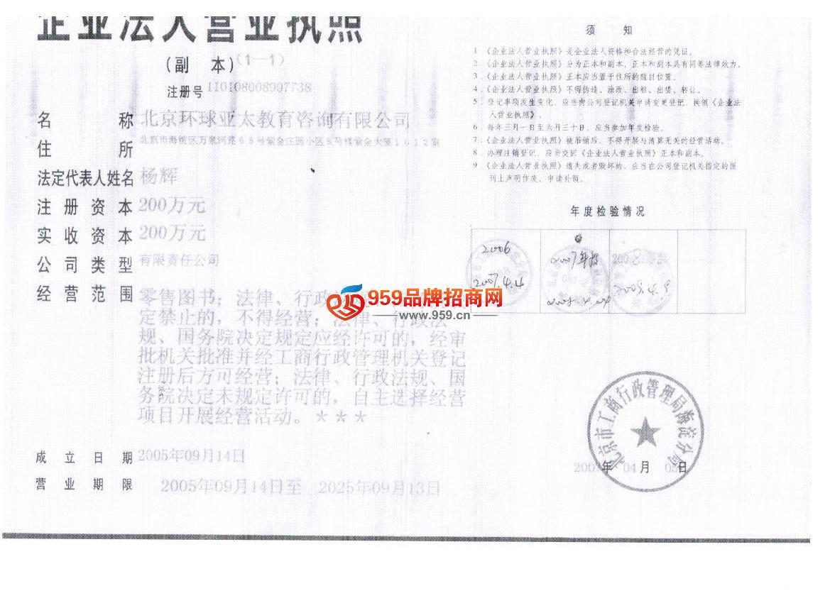 北京环球亚太教育咨询有限公司 招商加盟 产品