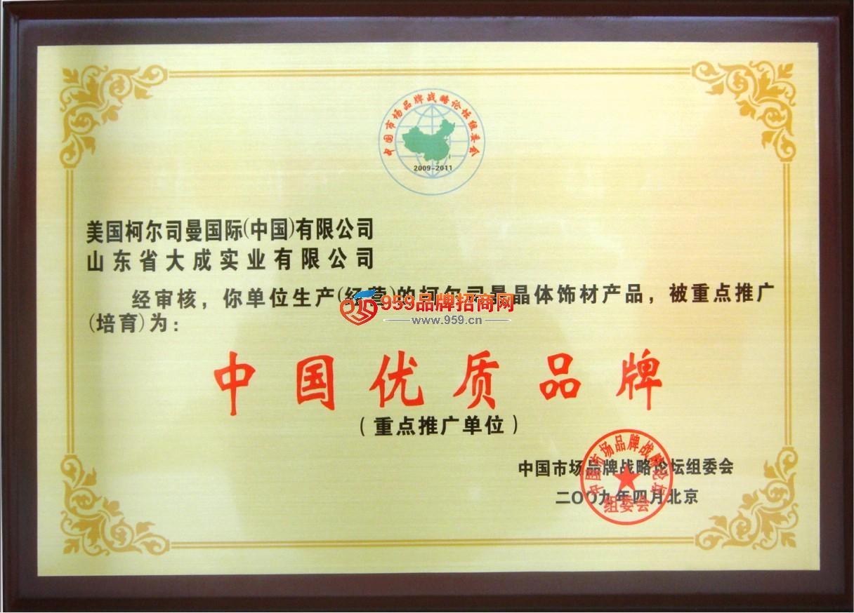 公司名称:山东省大成实业有限公司 税务登记证: 组织代码号: 营业执照