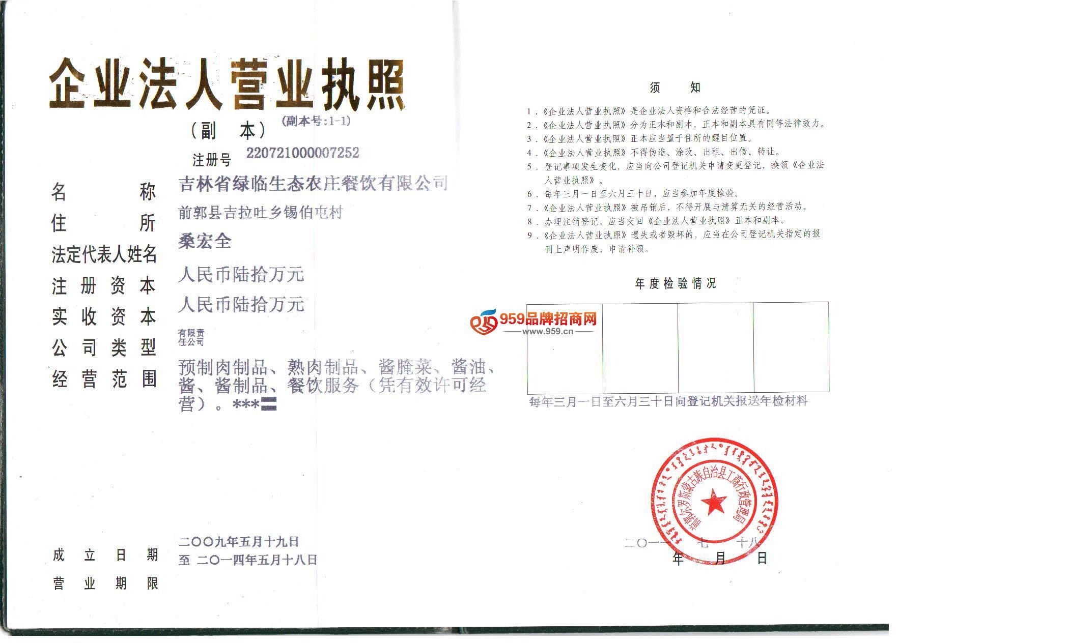 品牌发源:吉林省松原市好 评 率 :98% 所属行业:酒店服务 - 酒店连锁
