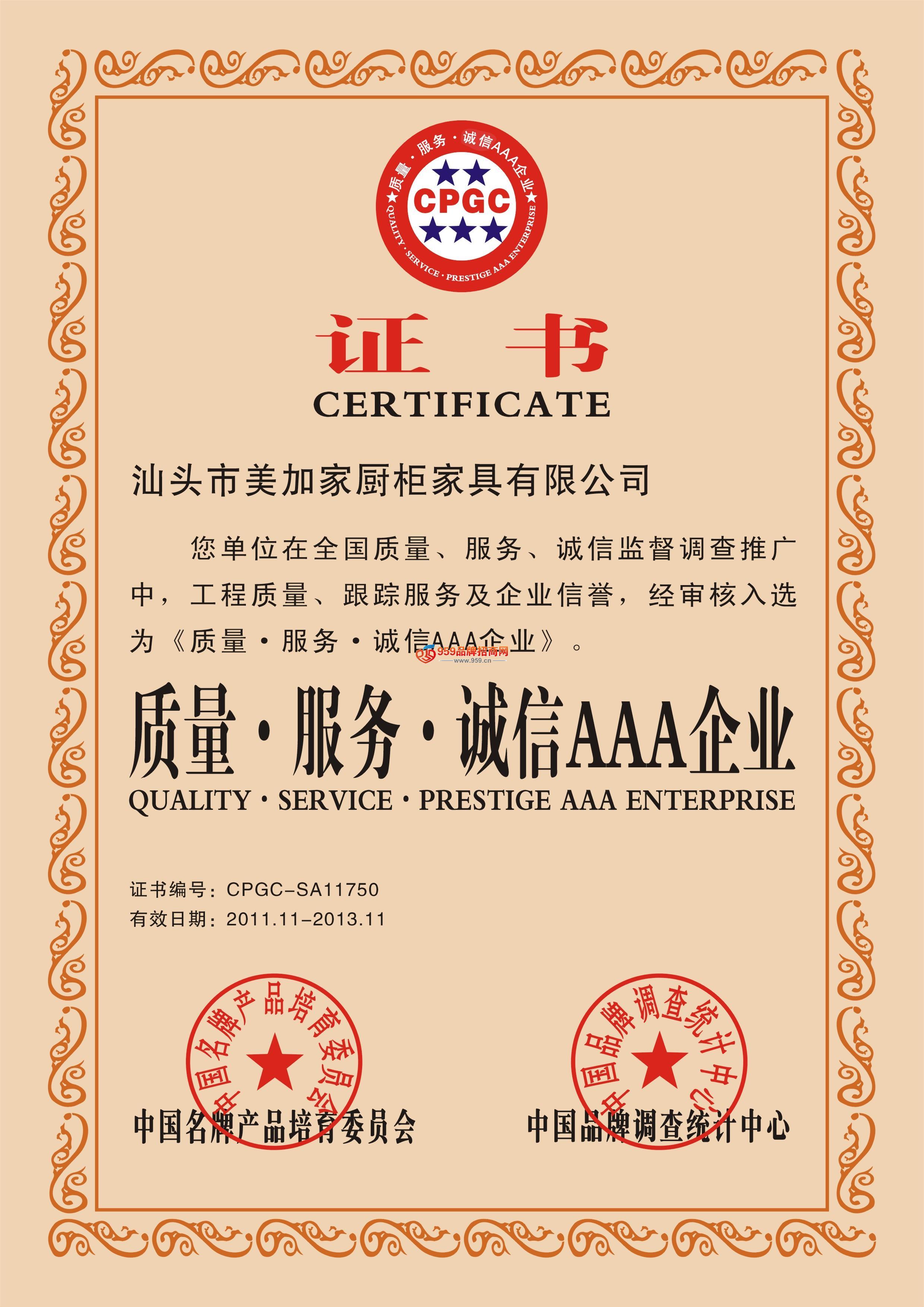 上海美加家橱柜爵爷v橱柜加盟家具代家具展厅汕头木产品图片