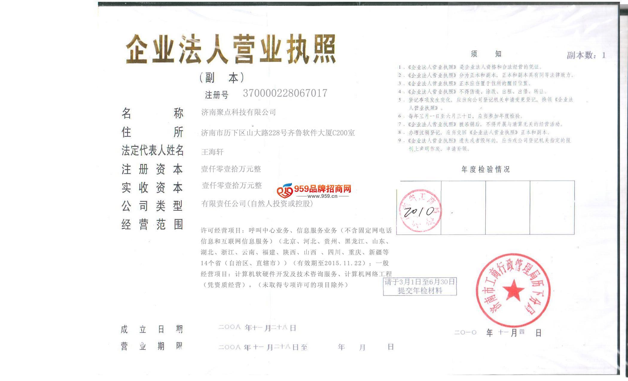 济南聚点科技有限公司 招商加盟 产品代理-959