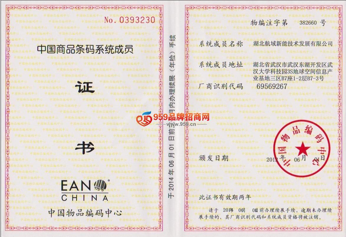 发展模式: 招商对象: 项目介绍加盟优势资质证书公司简介 域能汽车