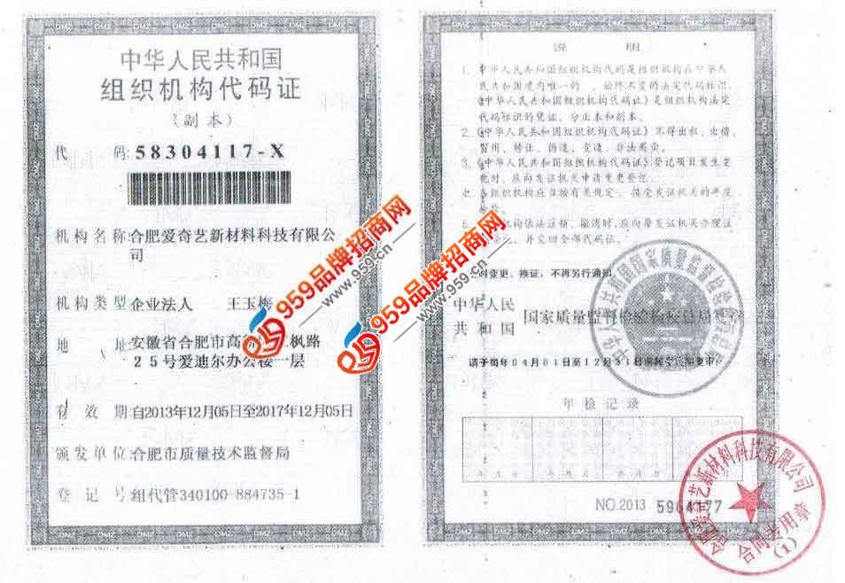 合肥爱奇艺新材料科技有限公司 招商加盟 产品
