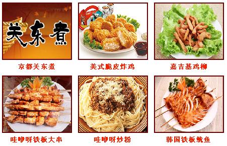 香飘九州特色小吃