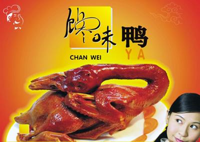重庆馋味鸭