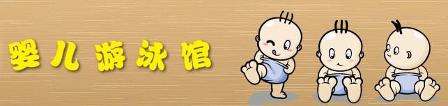 水宝宝婴儿生活馆是集婴儿游泳、婴儿沐浴,婴儿抚触、婴儿理发、 婴儿纪念品、婴儿用品等多种配套服务于一体的专业化连锁机构。拥有一批高素质与及其敬业的专业技师人才,并与多家知名医院友情合作,提供专业、安全的服务。   深受广大婴儿家长的一致好评,公司实力雄厚,在经营过程中对游泳器材的不断改良,对经营管理的不断完善。经过长时间的经营积累,厚积薄发,我们于 2008年 7月全国推出水宝宝婴儿游泳馆加盟服务业务,在短短的时间内就发展到多家加盟店。