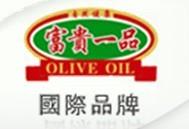 富贵一品橄榄油