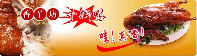 四川香丫坊卤�9g���_香丫坊