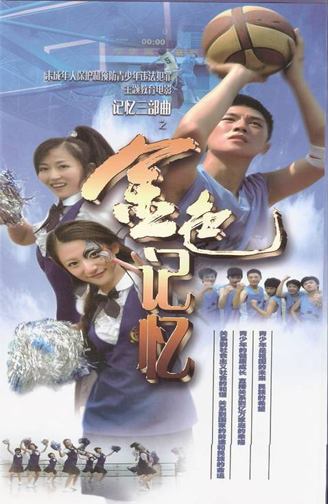 法制教育电影《金色记忆》辽宁省推广宣传发行中心