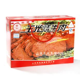 王光烧牛肉